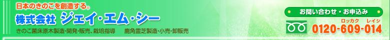 生キクラゲ・きのこ・鹿角霊芝を熊本から世界へ 株式会社ジェイ・エム・シー